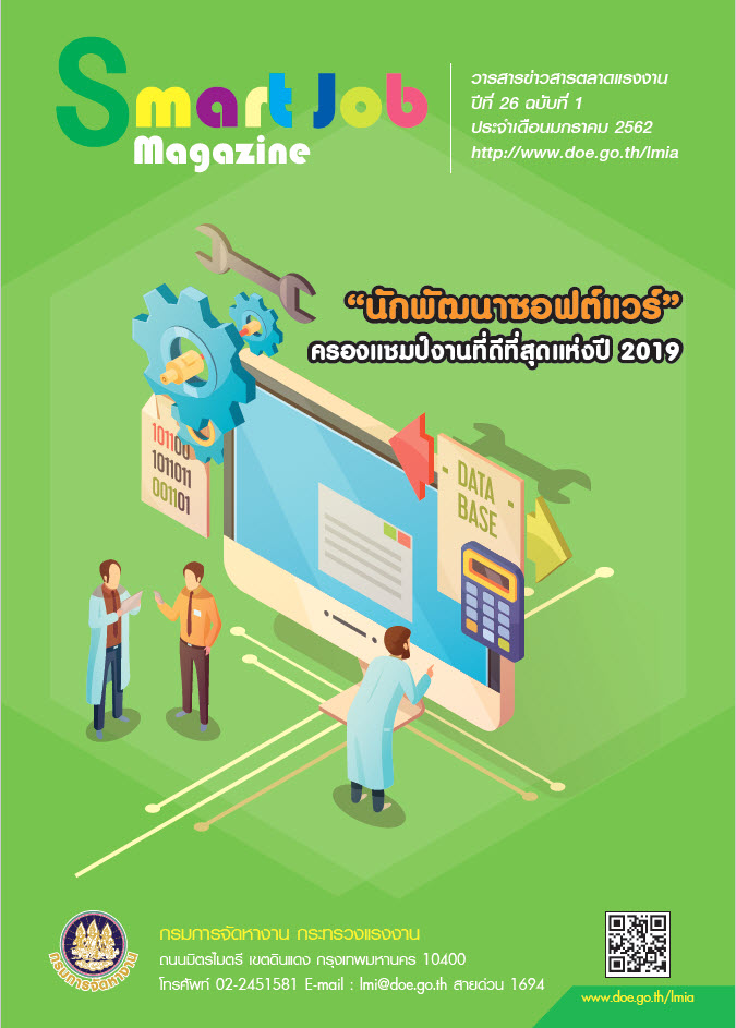 Smart Job Magazine ปีที่ 26 ฉบับที่ 1