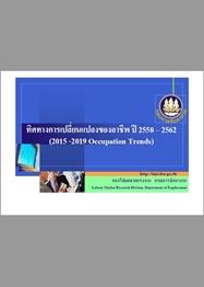 บทสรุปทิศทางการเปลี่ยนแปลงของอาชีพปี 2558-2562