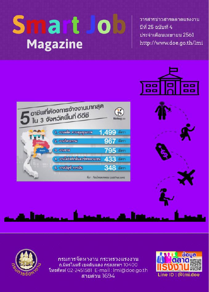 Smart Job Magazine ปีที่ 25 ฉบับที่ 4