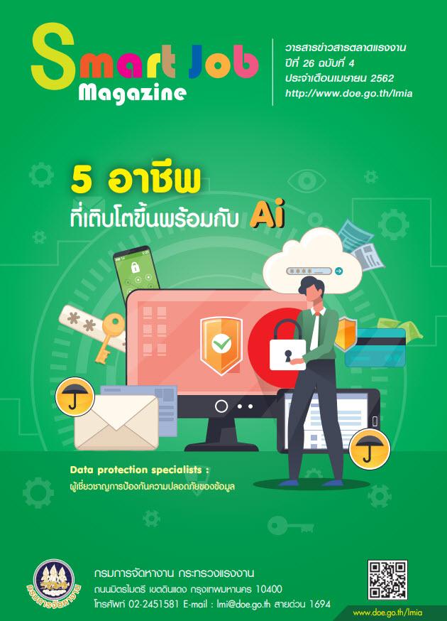 Smart Job Magazine ปีที่ 26 ฉบับที่ 4