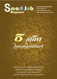 Smart Job Magazine ปีที่ 23 ฉบับที่ 10