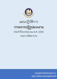 แผนปฏิบัติการวาระการปฏิรูปแรงงาน ประจำปีงบประมาณ พ.ศ.2560 กรมการจัดหางาน