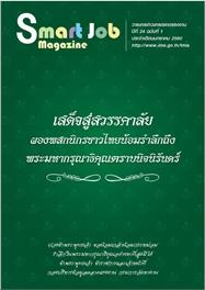 Smart Job Magazine ปีที่ 24 ฉบับที่ 1