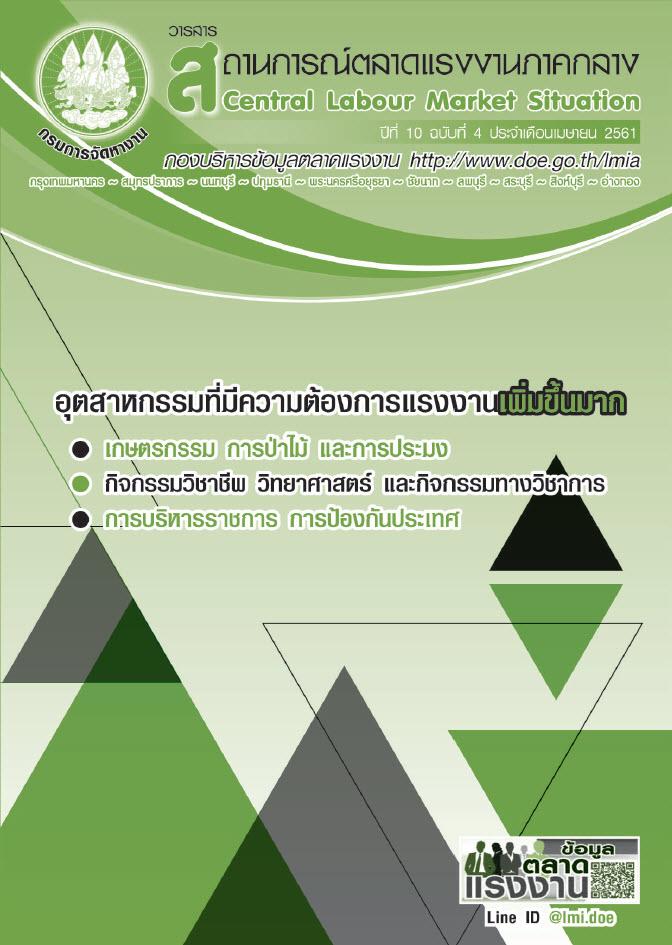 วารสารสถานการณ์ตลาดแรงงานภาคกลาง ประจำเดือนเมษายน 2561