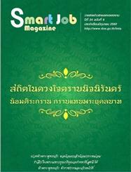 Smart Job Magazine ปีที่ 24 ฉบับที่ 6