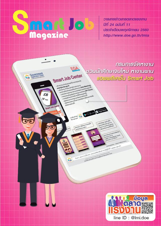 Smart Job Magazine ปีที่ 24 ฉบับที่ 11