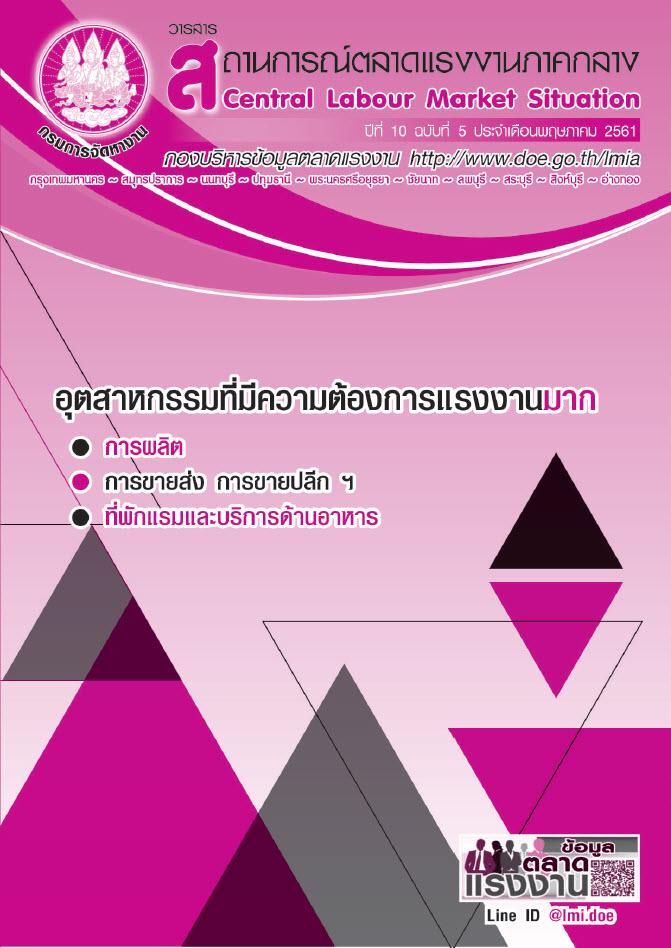 วารสารสถานการณ์ตลาดแรงงานภาคกลาง ประจำเดือนพฤษภาคม 2561