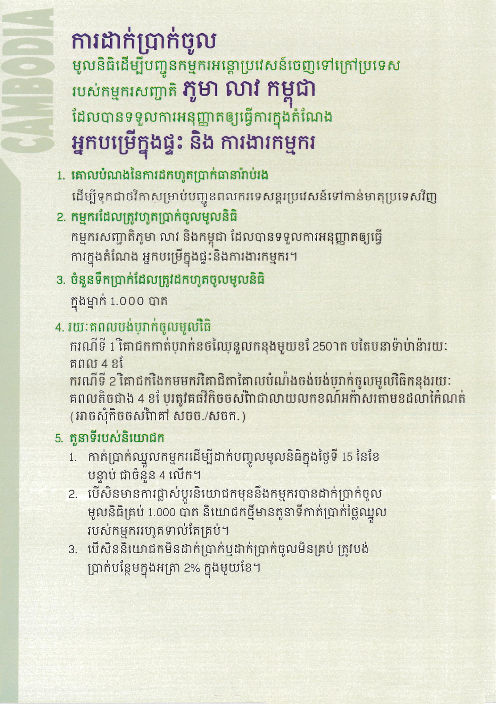 คู่มือการนำส่งเงินประกันค่าใช้จ่ายในการส่งคนต่างด้าวกลับฯ (ภาษากัมพูชา)