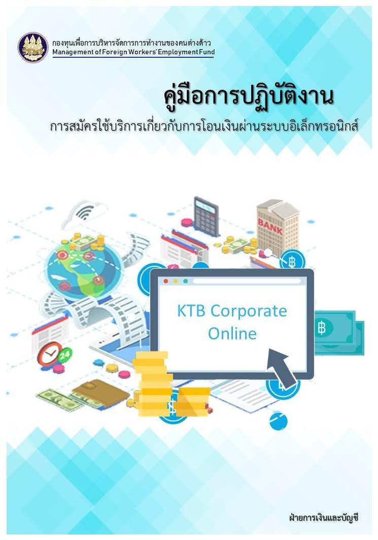 คู่มือการปฏิบัติงาน (KTB)