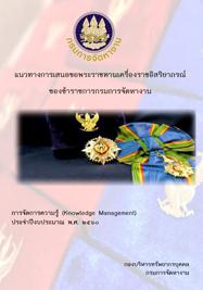 แนวทางการเสนอขอพระราชทานเครื่องราชอิสริยาภรณ์ของข้าราชการกรมการจัดหางาน
