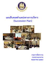 แผนสืบทอดตำแหน่งทางการบริหาร (Succession Plan)