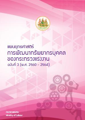 แผนยุทธศาสตร์การพัฒนาทรัพยากรบุคคล ของกระทรวงแรงงาน  ฉบับที่ 3 (พ.ศ. 2560 - 2564)