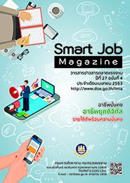 ข่าวสารตลาดแรงงาน เมษายน 2563 (smart job magazine)