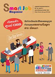 ข่าวสารตลาดแรงงาน กุมภาพันธ์ 2561 (smart job magazine)