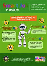 ข่าวสารตลาดแรงงาน กรกฏาคม 2561 (smart job magazine)