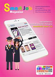 ข่าวสารตลาดแรงงาน พฤศจิกายน 2560 (smart job magazine)