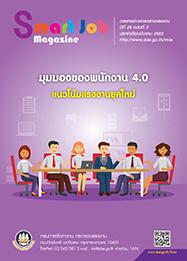 ข่าวสารตลาดแรงงาน มีนาคม 2562 (smart job magazine)