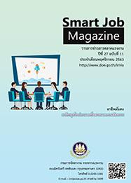 ข่าวสารตลาดแรงงาน พฤศจิกายน 2563 (smart job magazine)
