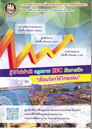 วารสารสถานการณ์ตลาดแรงงานภาคตะวันออก ไตรมาสที่ 3 ปี 2561