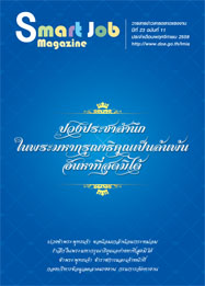 ข่าวสารตลาดแรงงาน พฤศจิกายน (smart job magazine)