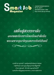 ข่าวสารตลาดแรงงาน มกราคม 2560  (smart job magazine)