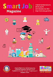 ข่าวสารตลาดแรงงาน สิงหาคม 2561 (smart job magazine)