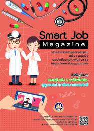 ข่าวสารตลาดแรงงาน ปีที่ 27 ฉบับที่ 2 กุมภาพันธ์ 2563 (smart job magazine)