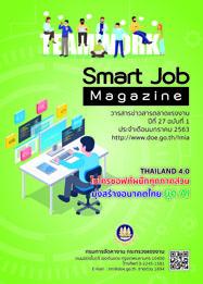 ข่าวสารตลาดแรงงาน มกราคม 2563 (smart job magazine)