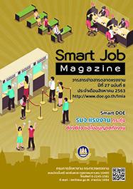 ข่าวสารตลาดแรงงาน สิงหาคม 2563 (smart job magazine)