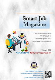 ข่าวสารตลาดแรงงาน ตุลาคม 2563 (smart job magazine)