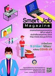 ข่าวสารตลาดแรงงาน พฤษภาคม 2563 (smart job magazine)
