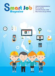 ข่าวสารตลาดแรงงาน กันยายน 2560 (smart job magazine)