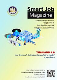 ข่าวสารตลาดแรงงาน กันยายน 2564 (smart job magazine)