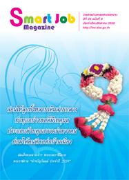 ข่าวสารตลาดแรงงาน สิงหาคม (smart job magazine)