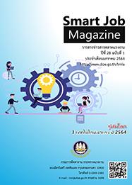ข่าวสารตลาดแรงงาน มกราคม 2564 (smart job magazine)