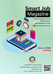 ข่าวสารตลาดแรงงาน มีนาคม 2564 (smart job magazine)