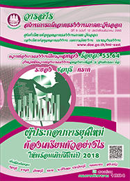 วารสารสถานการณ์ตลาดแรงงานภาคตะวันออก ประจำเดือนธันวาคม 2560
