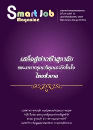 ข่าวสารตลาดแรงงาน ธันวาคม (smart job magazine)