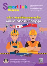 วารสารข่าวสารตลาดแรงงาน Smart Job Magazine สิงหาคม 2562
