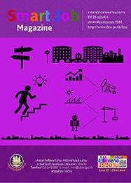 ข่าวสารตลาดแรงงาน มิถุนายน 2561 (smart job magazine)