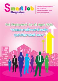 ข่าวสารตลาดแรงงาน กันยายน (smart job magazine)