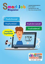 ข่าวสารตลาดแรงงาน มีนาคม 2561 (smart job magazine)