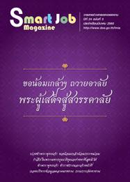ข่าวสารตลาดแรงงาน มีนาคม 2560 (smart job magazine)
