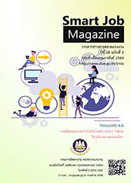 ข่าวสารตลาดแรงงาน กุมภาพันธ์ 2564 (smart job magazine)