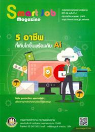 ข่าวสารตลาดแรงงาน เมษายน 2562 (smart job magazine)