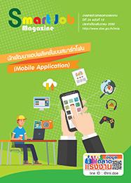 ข่าวสารตลาดแรงงาน ธันวาคม 2560 (smart job magazine)