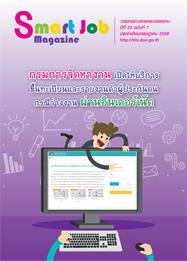 ข่าวสารตลาดแรงงาน กรกฏาคม (smart job magazine)
