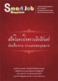 ข่าวสารตลาดแรงงาน กุมภาพันธ์ 2560 (smart job magazine)