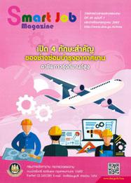 วารสารข่าวสารตลาดแรงงาน Smart Job Magazine กรกฎาคม 2562