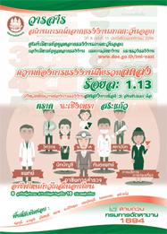 วารสารสถานการณ์ตลาดแรงงาน ประจำเดือนพฤศจิกายน 2559
